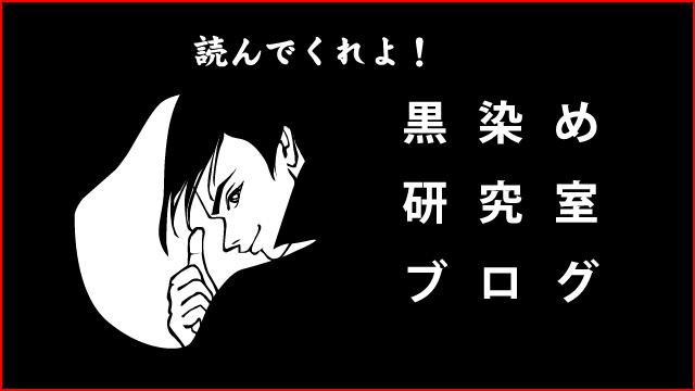 黒染め研究室ブログ